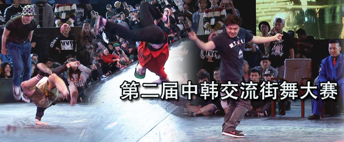第二届中韩交流街舞大赛完美落幕,各路人马大显身手精彩绝伦!