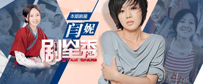 【特别策划:剧星秀】闫妮成姐弟恋专业户 熟女的春天桃花朵朵开