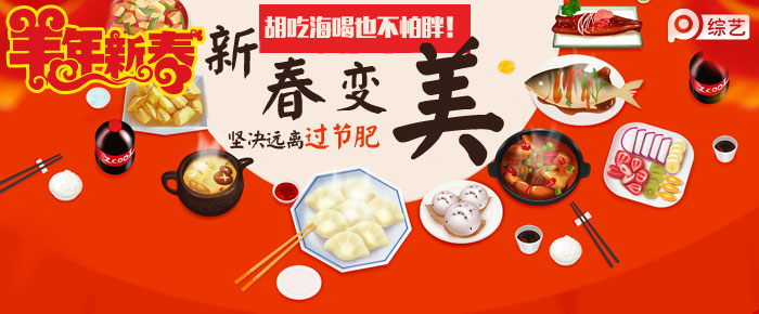 """【春晚小策划】神马是过节肥?! 春节吃吃喝喝不变""""样""""大攻略"""