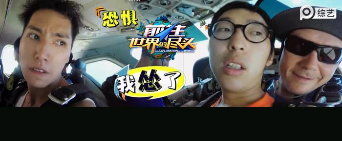 【前往世界的尽头-更新至0424期】嘉宾克服恐惧挑战五千米高空跳伞 感受极致快感