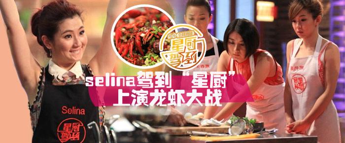 """【星厨驾到-更新至0917期】Selina来踢馆秀厨艺 众人遭小龙虾""""狂虐"""""""