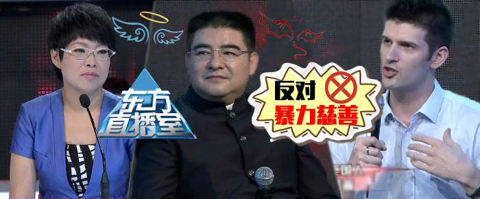 【东方直播室-更新至0825期】撕开陈光标的慈善真面目