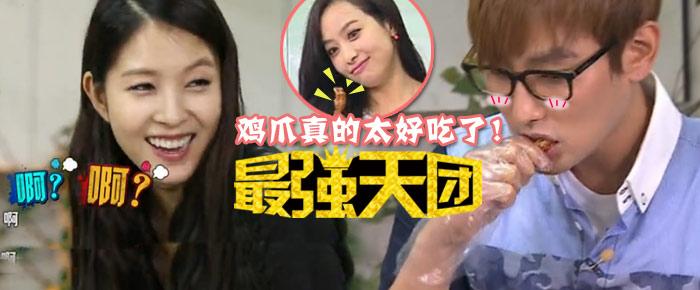 【全网独播-最强天团】宝儿获彭宇下跪告白 安七炫宋茜抢食鸡爪