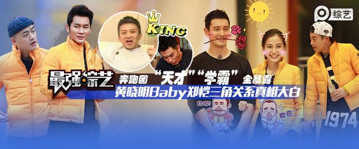 【最强综艺】全面解析奔跑团大谜题:晓明Baby郑恺三角关系真相大白